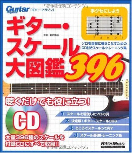 ギター・マガジン ギター・スケール大図鑑396(CD付き)