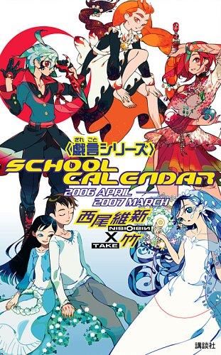 <戯言シリーズ>スクールカレンダー 2006~2007 ([カレンダー])
