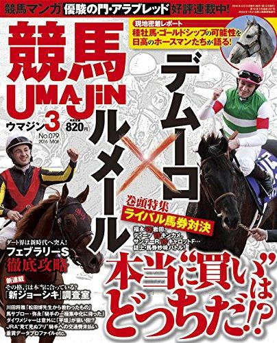 UMAJIN 2016年 3月号 [雑誌]