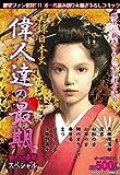 実録 日本史偉人達の最期 姫たちの最期 (ミッシィコミックス)