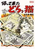 帰って来たどらン猫 / はるき 悦巳 のシリーズ情報を見る