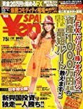¥en SPA (エンスパ) 2008年 7/5号 [雑誌]