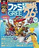 週刊ファミ通2011年10月20日号増刊 ファミ通GREE Vol.1[雑誌]
