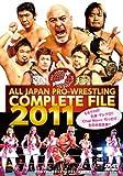 全日本プロレス コンプリートファイル2011 [DVD]