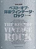 バンド・スコア ベスト・オブ・洋楽ヴィンテージ・ロック[ワイド版]
