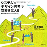 システム×デザイン思考で世界を変える 慶應SDM「イノベーションのつくり方」