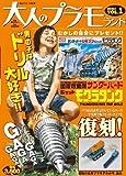 大人のプラモランド VOL.1 リモコン・ジェットモグラ (ロマンアルバム)
