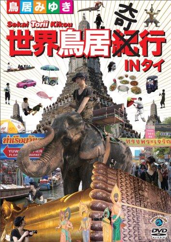 世界鳥居紀(奇)行 IN タイ [DVD]