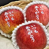 青森県産 岩手県産 山形県産 りんご 林檎 で メッセージ いつもありがとう 3個セット 箱入り