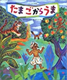 img - for (Folklore Kessakusen of the world) horse from egg (2003) ISBN: 4039637909 [Japanese Import] book / textbook / text book