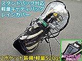 【GOLF】軽量!スタンドバッグ対応キャディバック用レインカバー