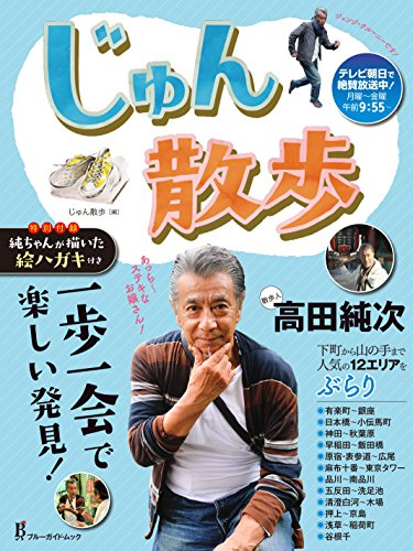 じゅん散歩 (ブルーガイド・ムック)