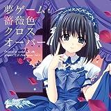 俺たちに翼はない ドラマCD 2nd Season vol.4 夢ゲーム・薔薇色クロスオーバー