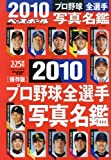 週刊ベースボール増刊 プロ野球選手名鑑号 2010 2010年 2/25号 [雑誌]