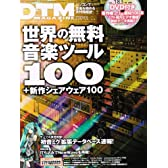 DTM MAGAZINE (マガジン) 2009年 09月号 [雑誌]