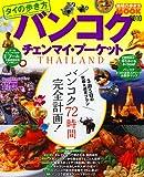 タイの歩き方バンコクチェンマイ・プーケット 2010 (地球の歩き方ムック 海外 7)