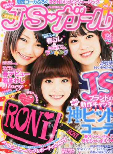 JSガール Vol.7 2012年 04月号 [雑誌]