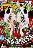 月刊 Comic REX (コミックレックス) 2013年 11月号