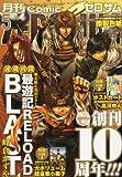 Comic ZERO-SUM (コミック ゼロサム) 2012年 05月号