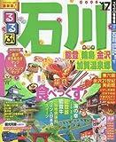 るるぶ石川 能登 輪島 金沢 加賀温泉郷'17 (国内シリーズ)