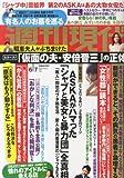 週刊現代 2014年 6/7号 [雑誌]