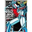 グレンダイザーギガ(1): チャンピオンREDコミックス