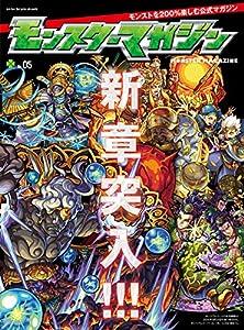 モンスターマガジン No.05 (エンターブレインムック)