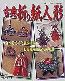 古典折り紙人形―お部屋を飾る和紙の雅 (レディブティックシリーズ (1280))