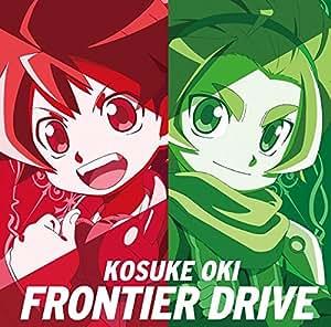 TVアニメ『バトルスピリッツ ダブルドライブ』OP・ED主題歌「FRONTIER DRIVE」 [CD]