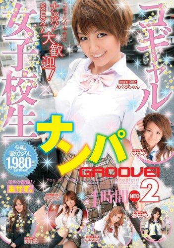 コギャル女子校生ナンパGROOVE!4時間 NEO 2 [DVD]