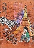 バガン平原の白いトラ (創作世界動物小説―ミャンマー)