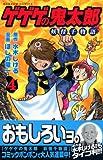 ゲゲゲの鬼太郎 妖怪千物語(4) (講談社コミックスボンボン)