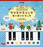 クリスマスソングキーボードブック:○と★のがくふでかんたんにひける! ([バラエティ])