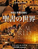 地図と写真で読む 聖書の世界 / ジャン ピエール イスブ のシリーズ情報を見る