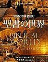 地図と写真で読む 聖書の世界
