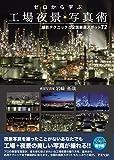 ゼロから学ぶ工場夜景写真術;撮影テクニックと全国厳選スポット72