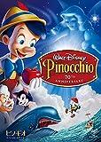 ピノキオ スペシャル・エディション[DVD]