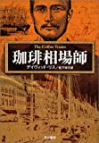 珈琲相場師 (ハヤカワ・ミステリ文庫)