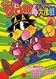 かいけつゾロリ4コマ大作戦 4 (ブンブンコミックス)