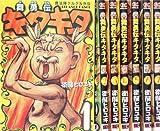 魔法陣グルグル外伝 舞勇伝キタキタ コミック 1-7巻 セット (ガンガンコミックスONLINE)