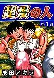 超愛の人  / 成田 アキラ のシリーズ情報を見る