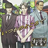 ドラマCD オジサマ専科 Vol.5 いつものところで~Usual Place~
