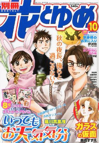 別冊 花とゆめ 2011年 10月号 [雑誌]