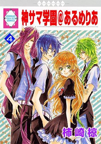 神サマ学園@あるめりあ(4) (冬水社・いち*ラキコミックス) (いち・ラキ・コミックス)