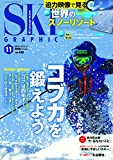 月刊スキーグラフィック 2016年11月号