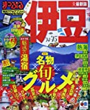 まっぷる 伊豆 '15 (国内|観光・旅行ガイドブック/ガイド)