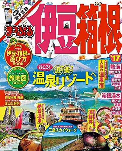 まっぷる 伊豆・箱根 '17 (まっぷるマガジン)