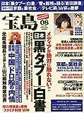 宝島 2014年 08月号 [雑誌]