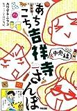 あちこち 吉祥寺&中央線 さんぽ