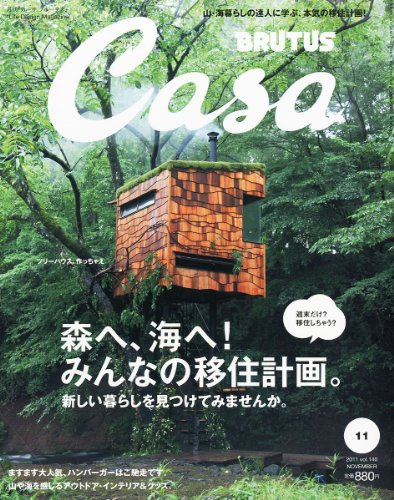 Casa BRUTUS (カーサ・ブルータス) 2011年 11月号 [雑誌]